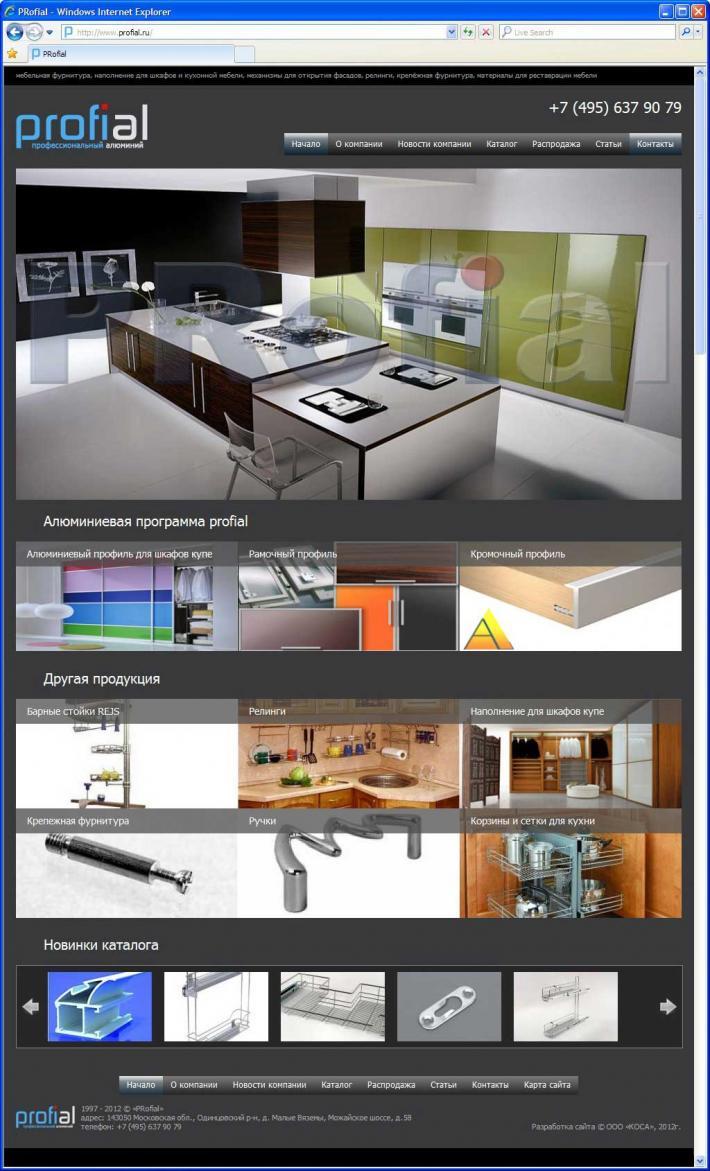 мебельная фурнитура, наполнение для шкафов и кухонной мебели, механизмы для открытия фасадов, релинги, крепёжная фурнитура, материалы для реставрации мебели