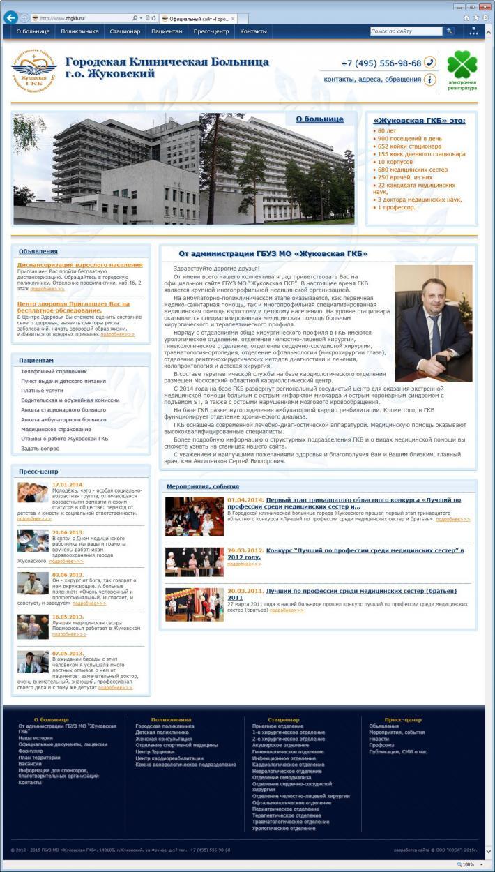 Официальный сайт Городской клинической больницы г.о. Жуковский. Государственное бюджетное учреждение здравоохранения Московской области «Жуковская городская клиническая больница» - это многопрофильный лечебно-диагностический комплекс, включающий в себя стационар и амбулаторно-поликлинические подразделения.
