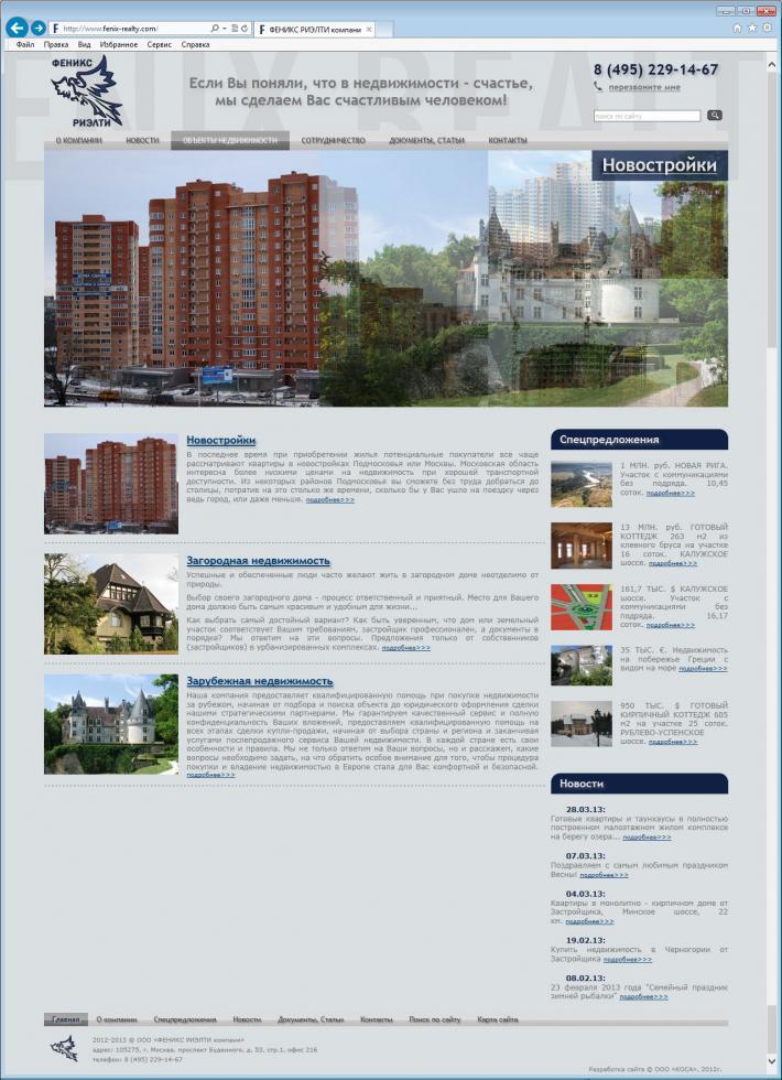 ФЕНИКС РИЭЛТИ компани оказывает полный спектр риэлторских услуг по приобретению объектов жилой недвижимости - земельные участки, дома, квартиры, апартаменты и студии, виллы и таунхаусы