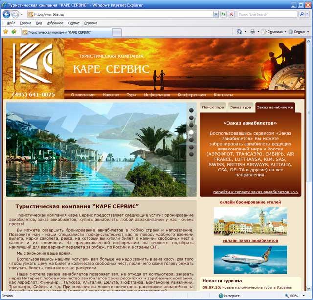 Сайт туристической компании Каре Сервис. Компания оказывает как стандартные услуги отдыха, бронирования отелей, заказа авиабилетов, так и предоставляет услуги VIP отдыха, паломнические и оздоровительные туры, эксклюзивные туры, позволяющие посетить максимальное количество стран и достопримечательностей в кратчайшие сроки.
