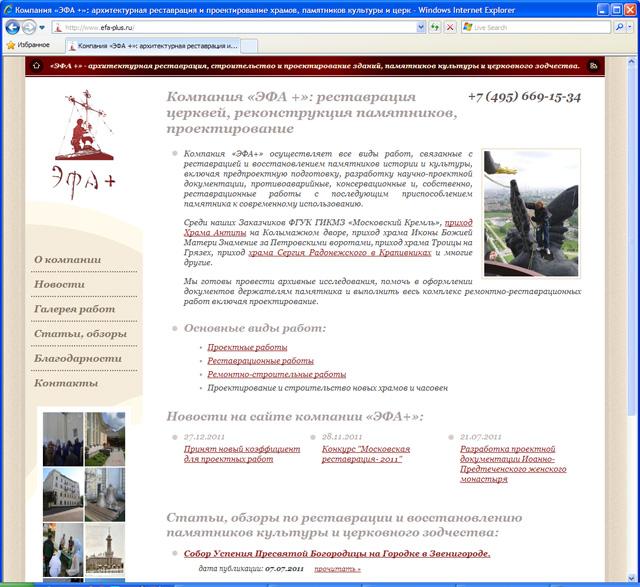 Компания «ЭФА +»:  Архитектурная реставрация и проектирование зданий, памятников культуры и церковного зодчества,